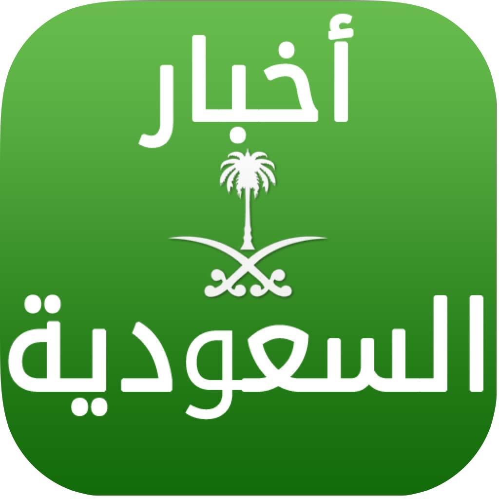اخبار السعودية | الموجز | عاجل