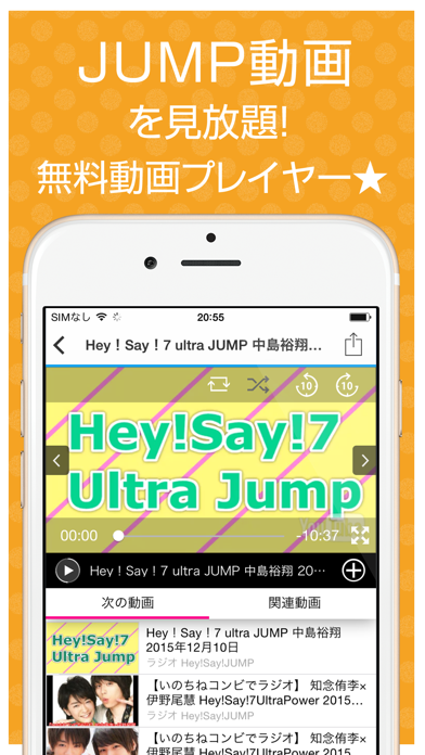 ファンの為の無料動画プレイヤー for Hey!Say!JUMP(ヘイセイジャンプ)のおすすめ画像1