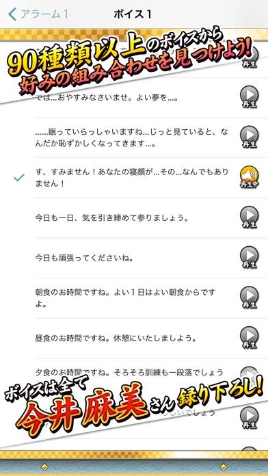 声でめざまし!カグラアラーム 斑鳩 screenshot1