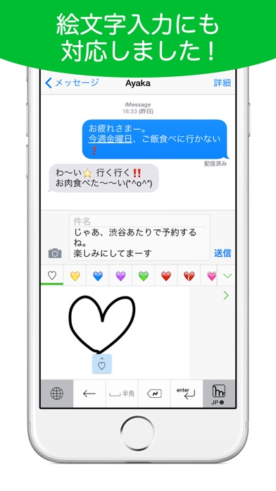 mazec - 手書き日本語入力ソフト screenshot1