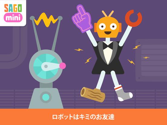 Sago Mini  ロボットパーティーのおすすめ画像3