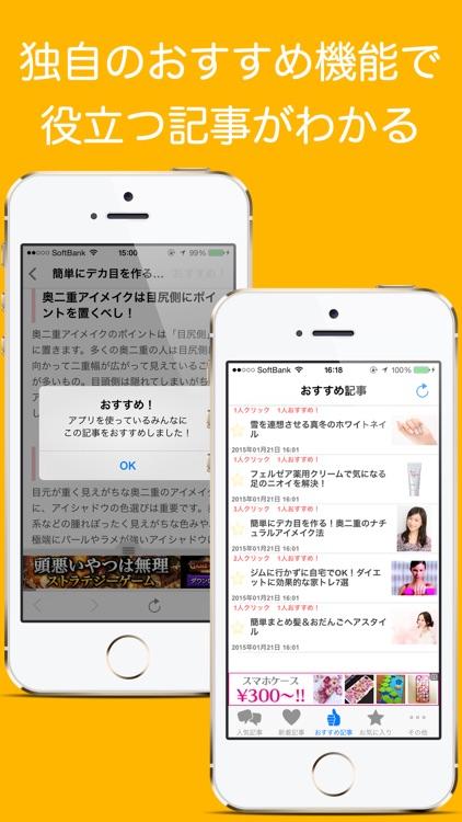 美容まとめ - ダイエットからメイクまで! 女子のための美容情報アプリ screenshot-4