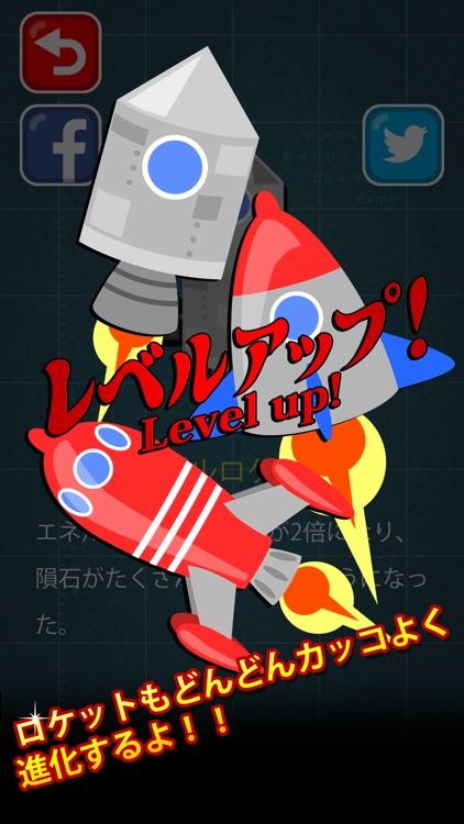 宇宙探検ロケット screenshot-4