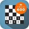 英単語クロスワード TOEIC 600