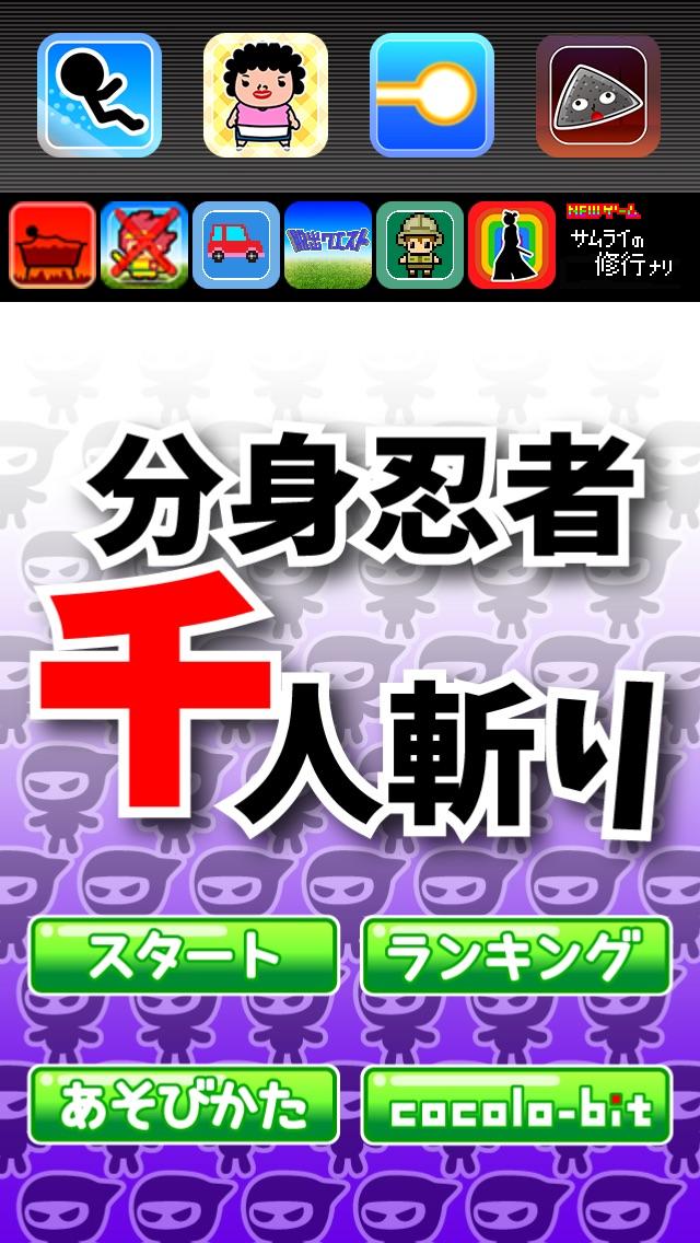 分身忍者千人斬りのスクリーンショット2