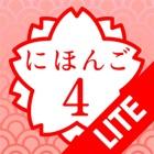 学ぼうにほんご4 Lite (JLPT N2) icon