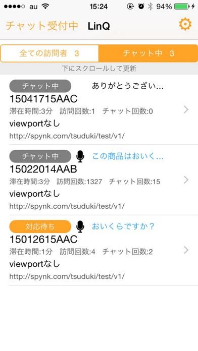 オンラインチャット支援ツール「LinQ」のスクリーンショット1