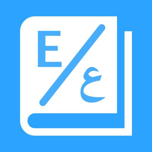 English Arabic Dictionary - قاموس إنجليزي عربي iOS App