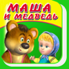 Маша и Медведь - Сказка, Игры, Раскраски