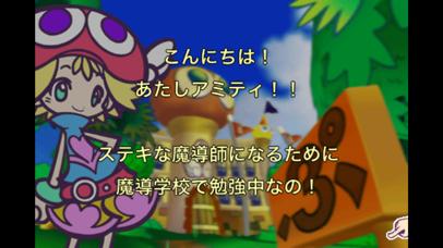 ぷよぷよフィーバーTOUCHのおすすめ画像2