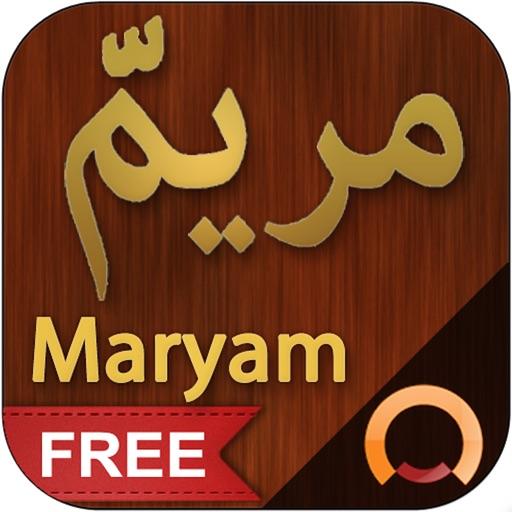 Surah Maryam (Mary - مريم) by Quarter Pi