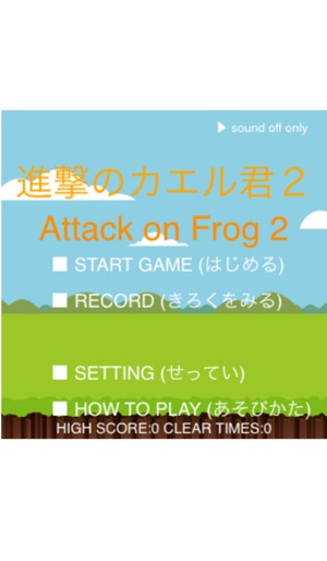 Attack on Frog2