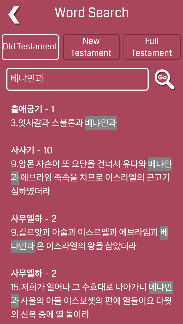 点击获取Korean Bible Offline