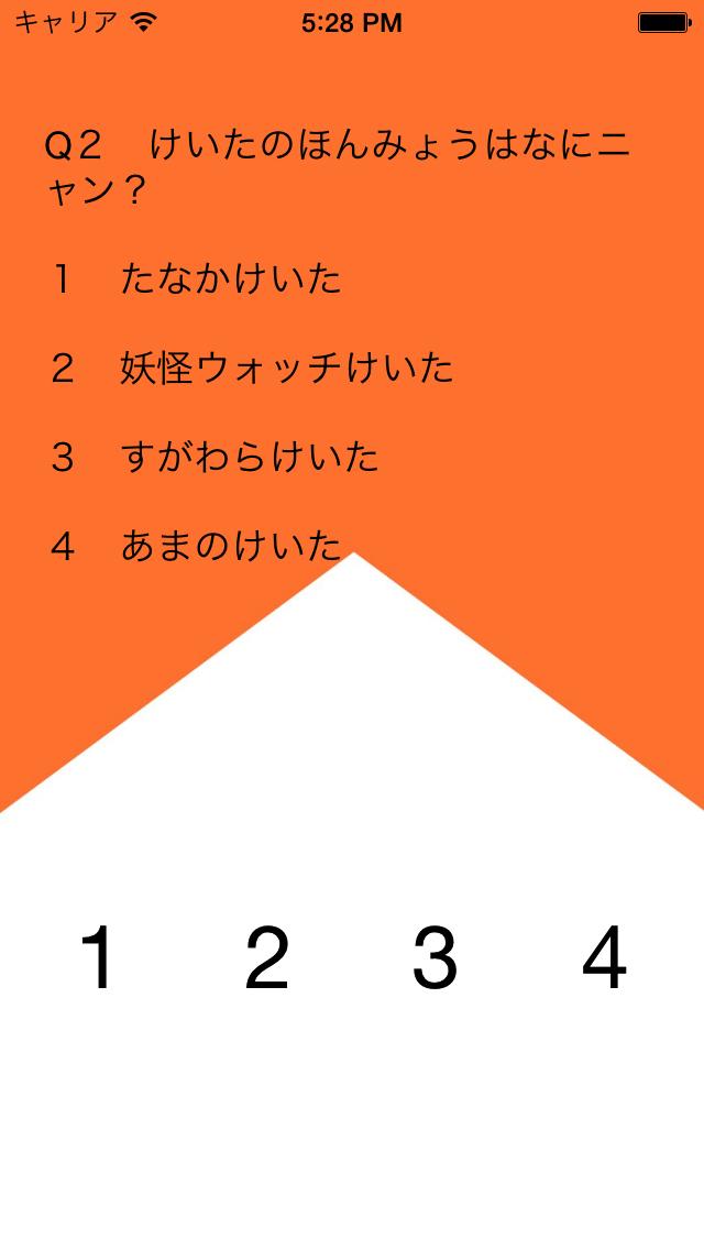 アニメ妖怪クイズ for 妖怪ウォッチのおすすめ画像3