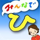みんなでひらがな - Japanese Hiragana Learning App icon
