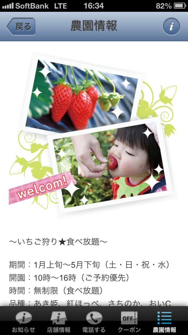 岡山フルーツ農園のスクリーンショット1
