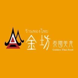 金坊泰國美食 Golden Thai Food