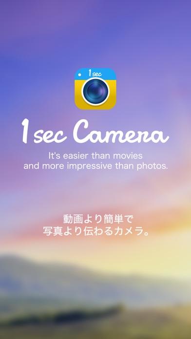 1secCamera -旅行の思い出やこどもの1日は盛れる1秒動画カメラで編集-スクリーンショット4