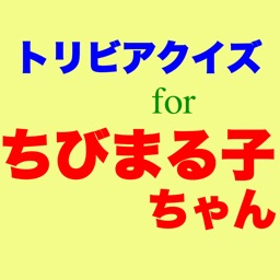 Quiz for Chibimaruko chan