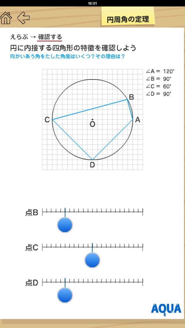 円周角の定理 さわってうごく数学「AQUAアクア」のおすすめ画像5