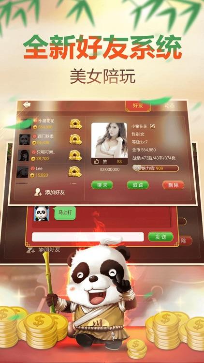 易信四川麻将 screenshot-3