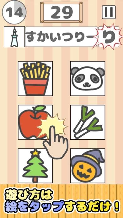 絵でしりとり 脳トレ革命ぴくとり!〜連想しりとりゲーム〜のスクリーンショット2