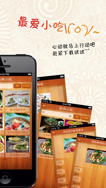 地道经典小吃  大众家常美味点心 ,川鲁粤菜各种味道,是下厨房、点评菜谱必备手机软件 screenshot-4