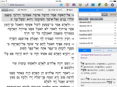 대한성서공회 연구성경のおすすめ画像2