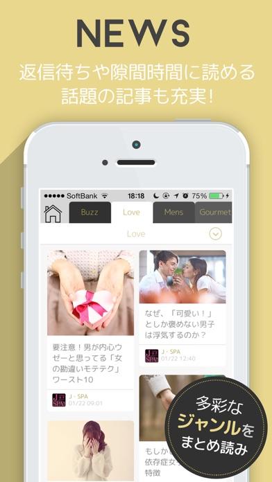 ぎゃるる 日本最大級のリア充向けアプリ紹介画像4