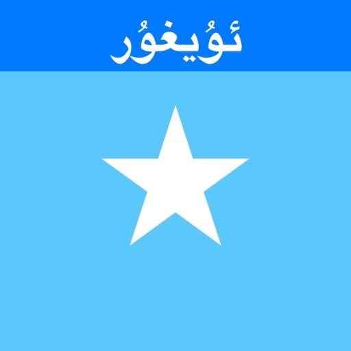Uyghur Keys