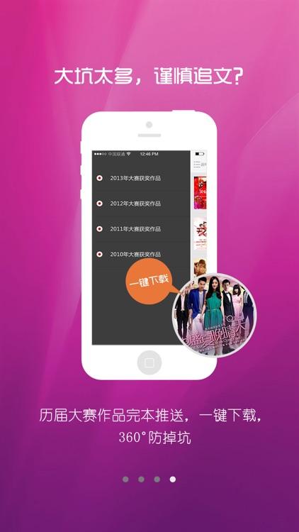 言情大赛精选-华语言情小说大赛获奖作品集 screenshot-3