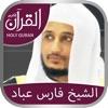 点击获取Holy Quran Complete Recitation by Fares Abbad