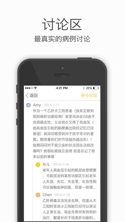 酷学习医学 screenshot-3