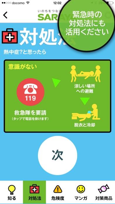 熱中症ナビのおすすめ画像5