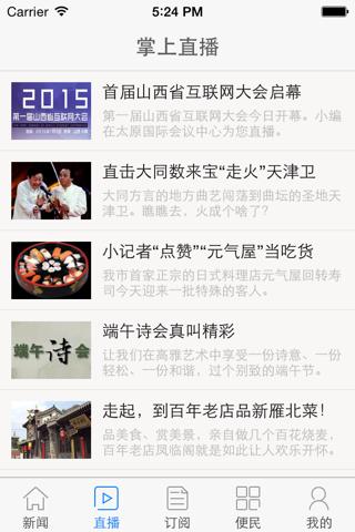 掌中大同 screenshot 3