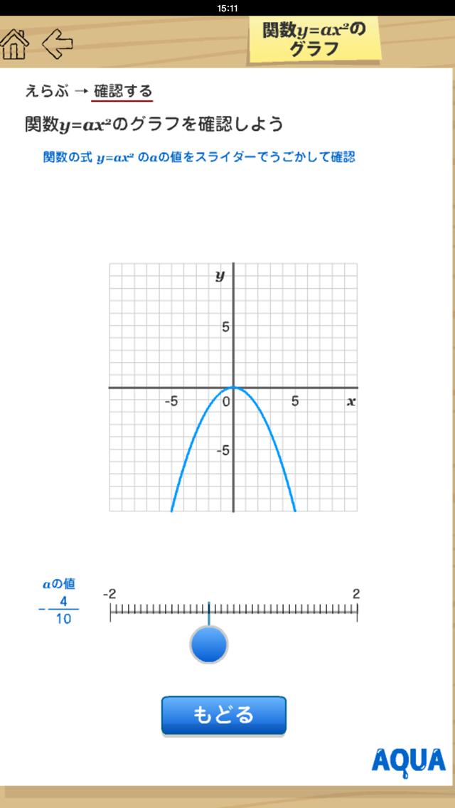 関数y=ax2のグラフ さわってうごく数学「AQUAアクア」のおすすめ画像3