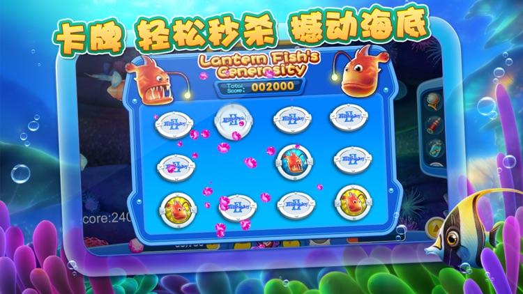 捕鱼达人2 screenshot-4
