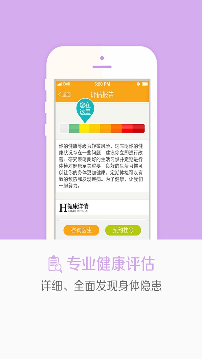 沃健康-您身边的健康管家 Screenshot