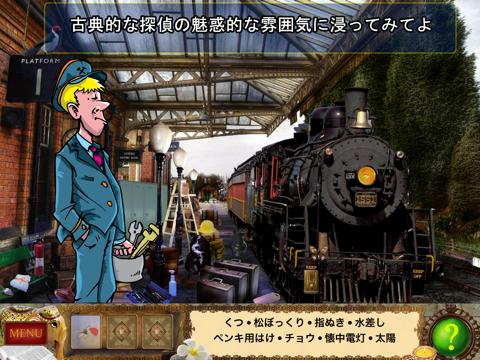 名探偵ホームズ:ハンターへのわな - 隠されたオブジェクト -  違いを見つける - メモリーゲームのおすすめ画像1
