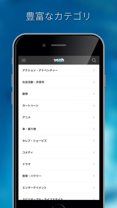 Veoh ScreenShot1