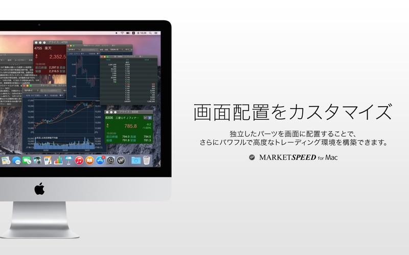 MARKETSPEED Screenshot