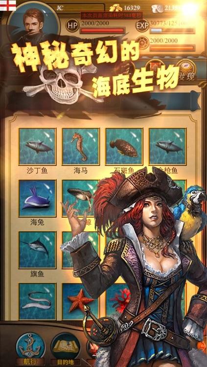 航海争霸OL screenshot-4