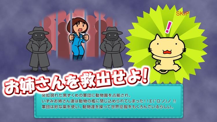 にゃんこラン screenshot-3