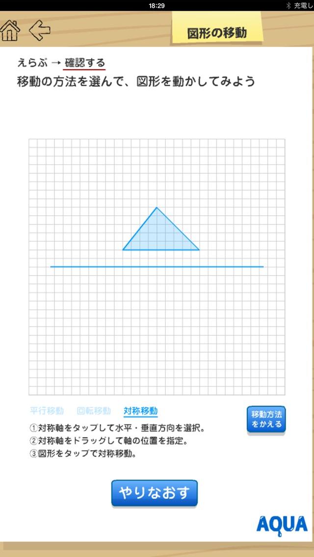 図形の移動 さわってうごく数学「AQUAアクア」のおすすめ画像1