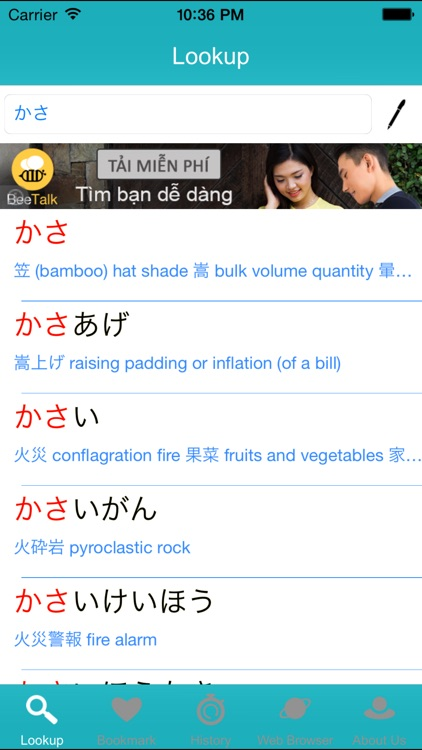 JEEDict - Japanese English Dictionary - 英語辞典
