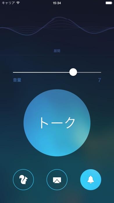 インターホン | Bluetooth Ai... screenshot1