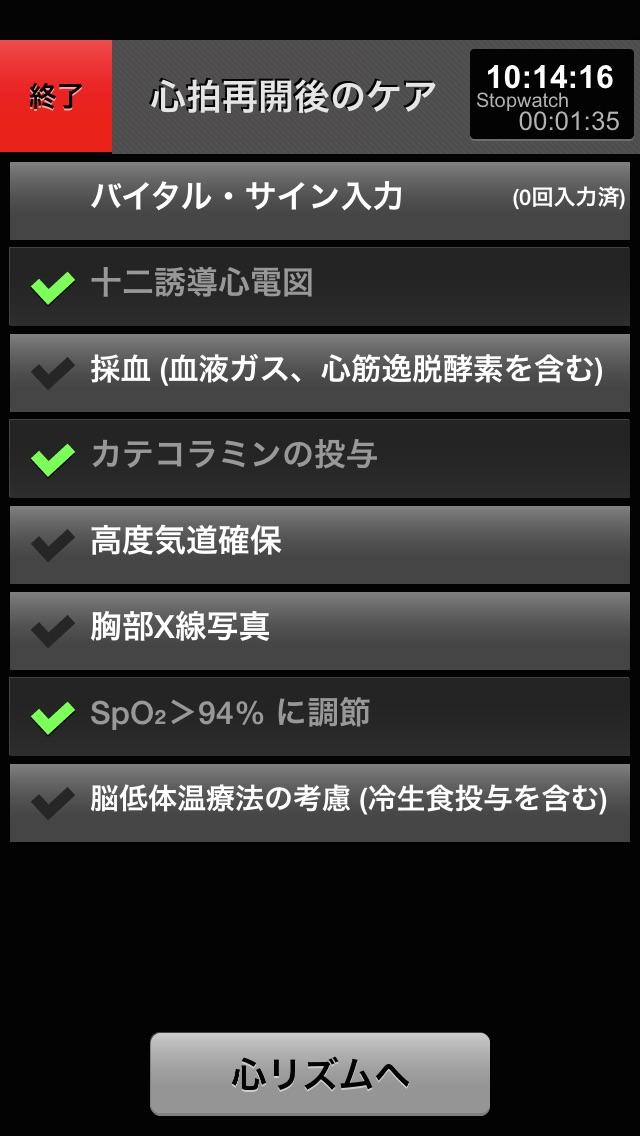 CPRトレーニング〜心肺蘇生の達人〜 screenshot1