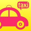 我要打車 PRO - 隨時隨地,即刻找到一輛出租車