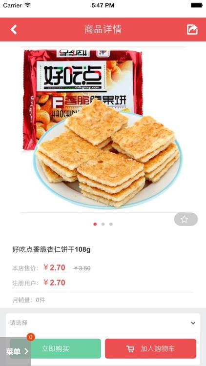 Q直购网上商城 screenshot-4