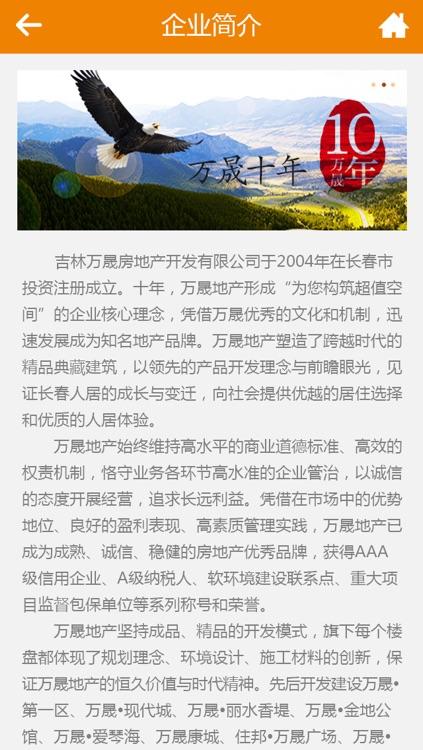 万晟地产 screenshot-2